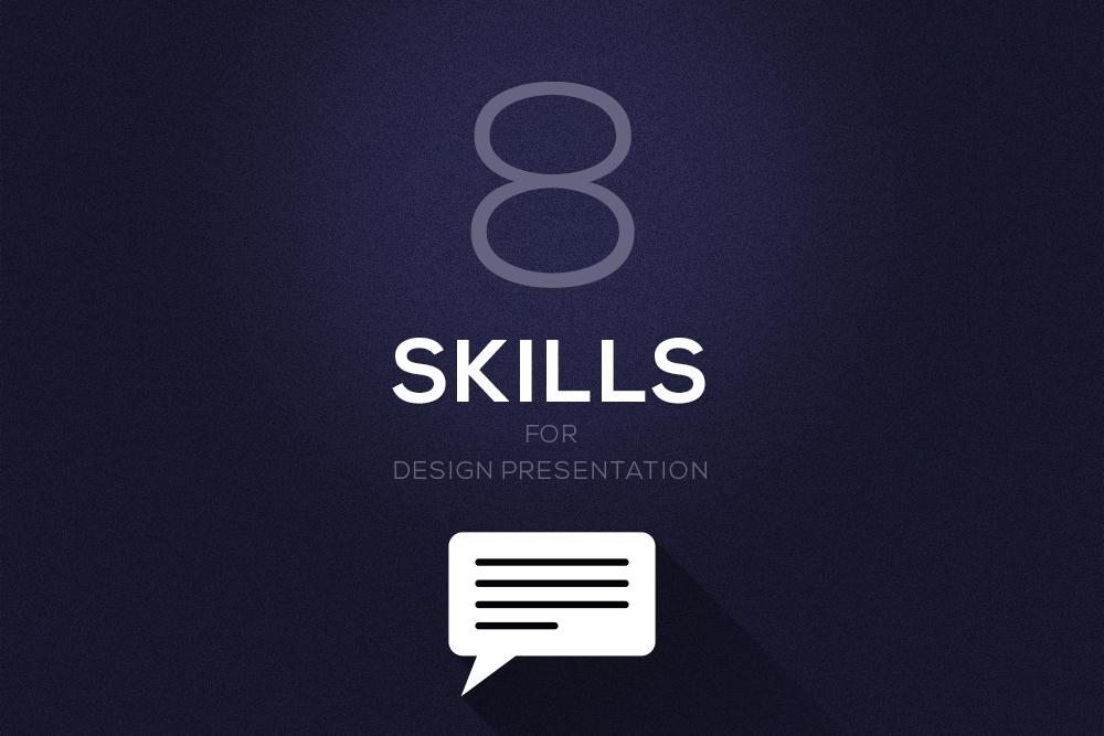 デザインのプレゼンテーションスキルを確実に上げる8つのコツ